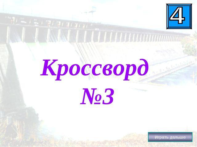 Кроссворд №3