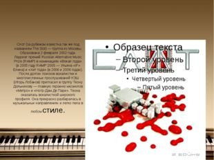 Слот (за рубежом известна так же под названием The Slot) — группа из Москвы.