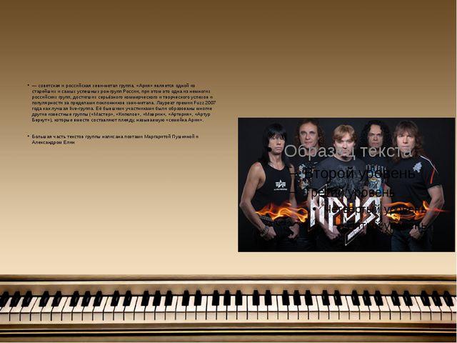 «А́рия» — советская и российская хеви-метал группа. «Ария» является одной из...