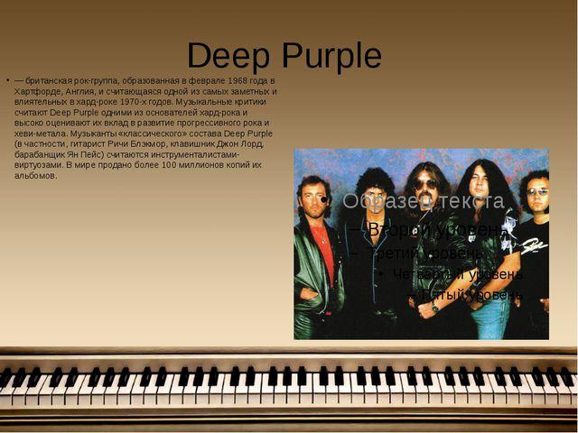 Deep Purple — британская рок-группа, образованная в феврале 1968 года в Хартф...