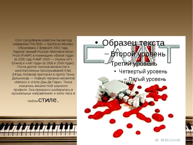 Слот (за рубежом известна так же под названием The Slot) — группа из Москвы....