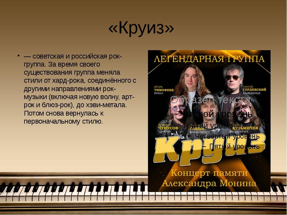 «Круиз» — советская и российская рок-группа. За время своего существования гр...