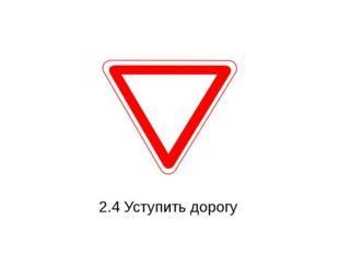 2.4 Уступить дорогу