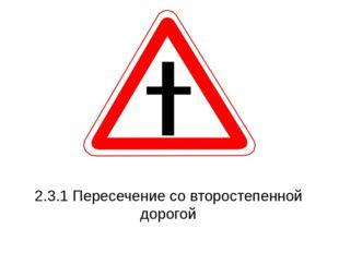 2.3.1 Пересечение со второстепенной дорогой