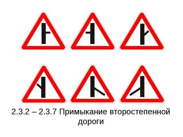 2.3.2 – 2.3.7 Примыкание второстепенной дороги