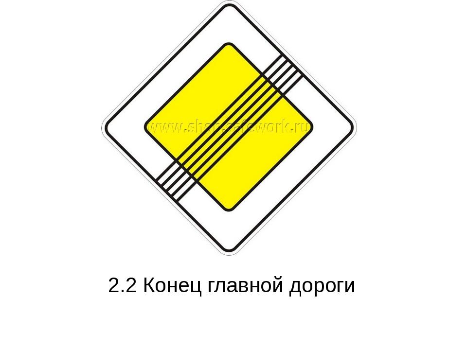 2.2 Конец главной дороги