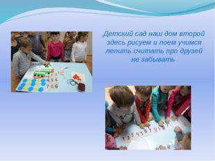 Детский сад наш дом второй здесь рисуем и поем учимся лепить считать про друз
