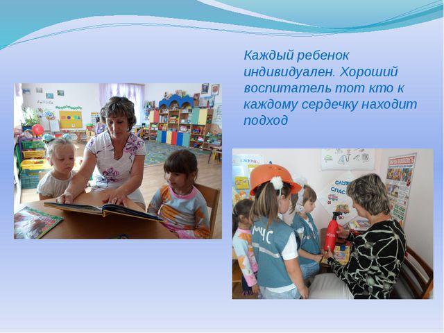 Каждый ребенок индивидуален. Хороший воспитатель тот кто к каждому сердечку н...