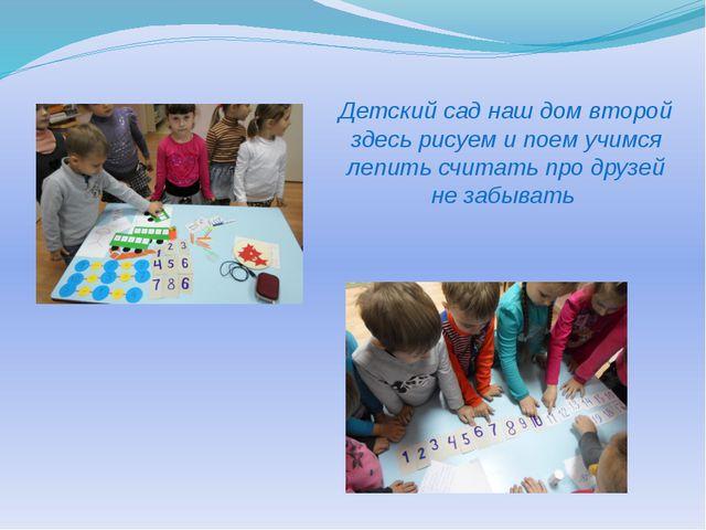 Детский сад наш дом второй здесь рисуем и поем учимся лепить считать про друз...