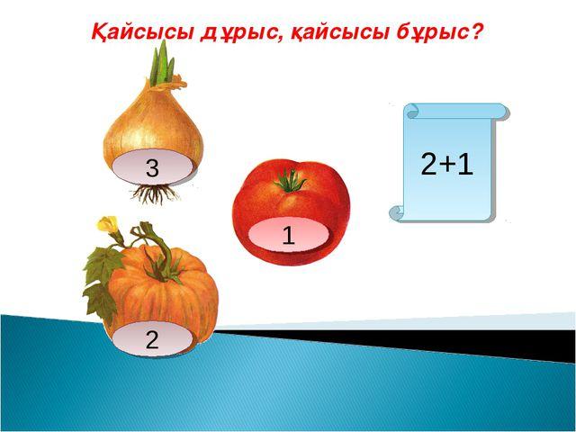 2+1 3 2 1 Қайсысы дұрыс, қайсысы бұрыс?