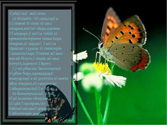Сабақтың мақсаты: а) білімдік: Оқушыларға әңгімені түсініп оқыта отырып,негі...