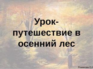 Романова Е.И. Урок-путешествие в осенний лес