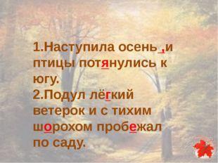 Д/З. Написать сочинение-миниатюру на тему «Осень»,используя простые и сложны