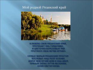 Мой родной Рязанский край
