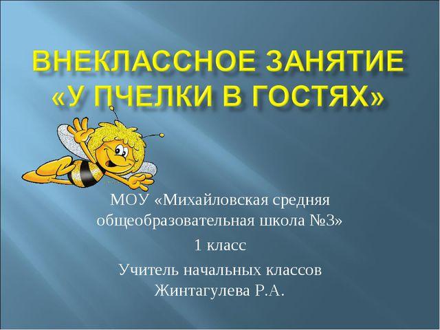МОУ «Михайловская средняя общеобразовательная школа №3» 1 класс Учитель начал...