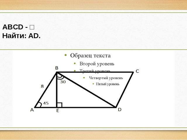 ABCD - □ Найти: AD.