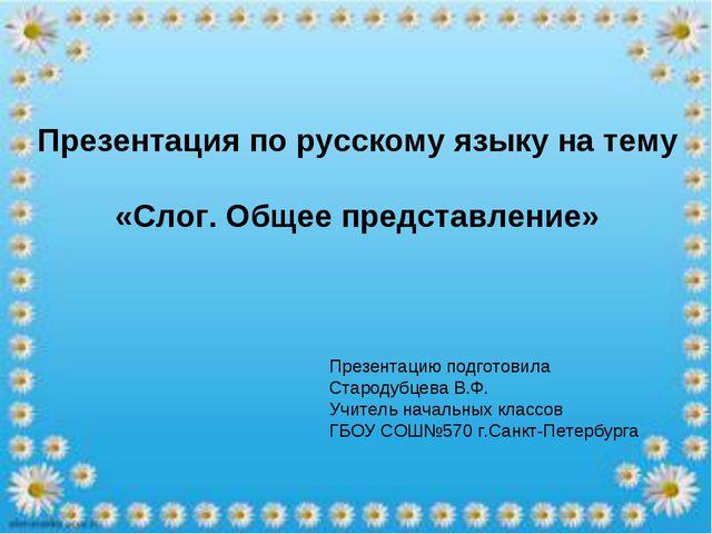 Презентация по русскому языку на тему «Слог. Общее представление» Презентаци...