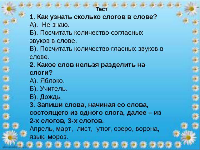 Тест 1. Как узнать сколько слогов в слове? А). Не знаю. Б). Посчитать количе...