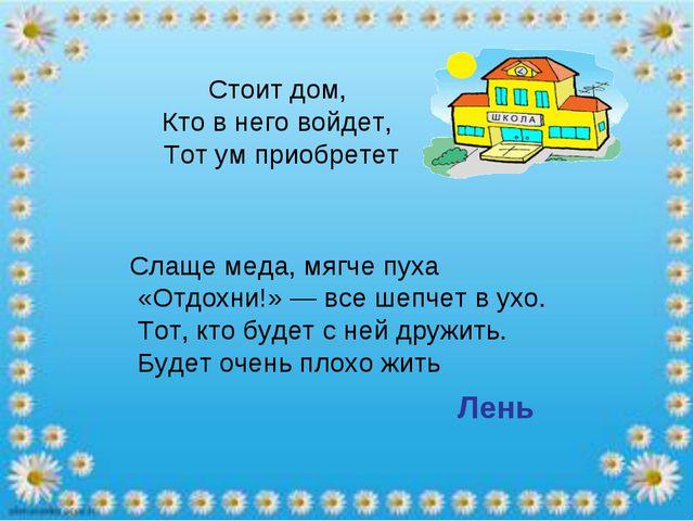 Стоит дом, Кто в него войдет, Тот ум приобретет Слаще меда, мягче пуха «Отдох...