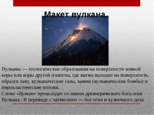 Макет вулкана. Вулканы — геологические образования на поверхности земной коры
