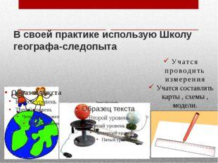 В своей практике использую Школу географа-следопыта Учатся ориентироваться По