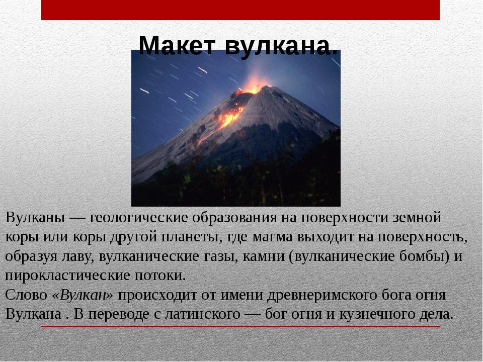 Макет вулкана. Вулканы — геологические образования на поверхности земной коры...