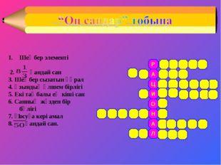 А Л А Ц Р Н О И Шеңбер элементі 2. қандай сан 3. Шеңбер сызатын құрал 4. Ұзын