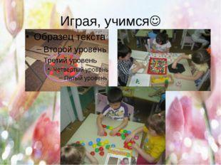 Играя, учимся