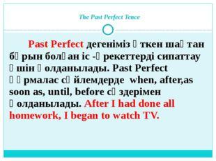 The Past Perfect Tence Past Perfect дегеніміз өткен шақтан бұрын болған іс -