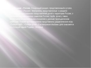 Моя Родина – Россия.Следующий раздел, представленный в уголке, «Моя Родина –
