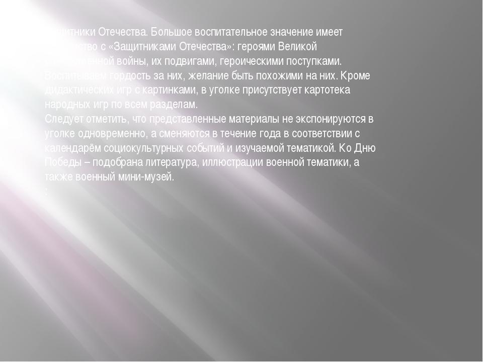 Защитники Отечества. Большое воспитательное значение имеет знакомство с «Защи...
