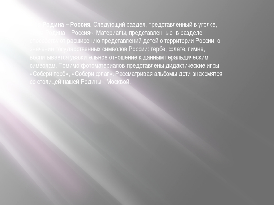 Моя Родина – Россия.Следующий раздел, представленный в уголке, «Моя Родина –...