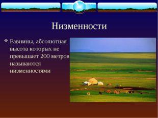 Низменности Равнины, абсолютная высота которых не превышает 200 метров, назыв