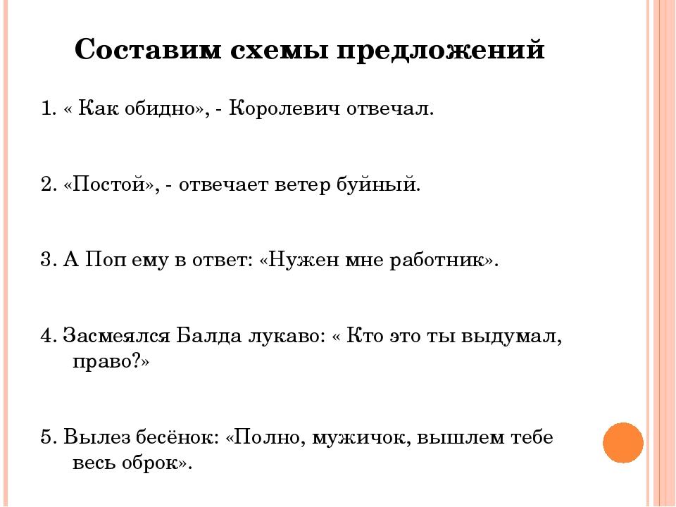 Составим схемы предложений 1. « Как обидно», - Королевич отвечал. 2. «Постой»...