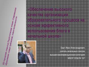 «Обеспечение высокого качества организации образовательного процесса на основ