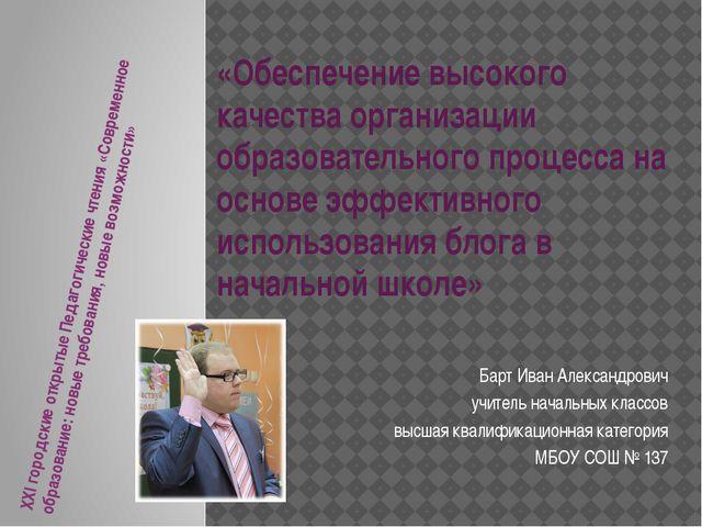 «Обеспечение высокого качества организации образовательного процесса на основ...