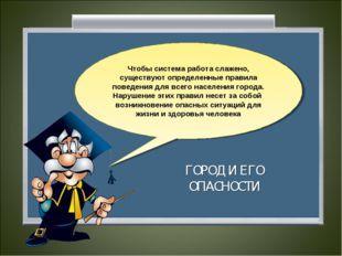 Чтобы система работа слажено, существуют определенные правила поведения для в