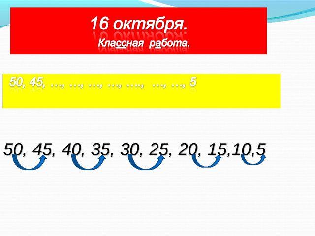 50, 45, 40, 35, 30, 25, 20, 15,10,5