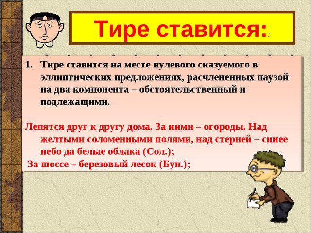 Тире ставится:: Тире ставится на месте нулевого сказуемого в эллиптических пр...