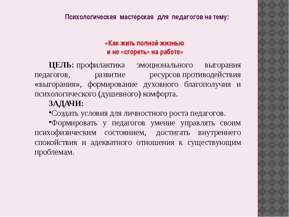 Психологическая мастерская для педагогов на тему: «Как жить полной жизнью и...