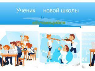 Ученик новой школы обучающийся