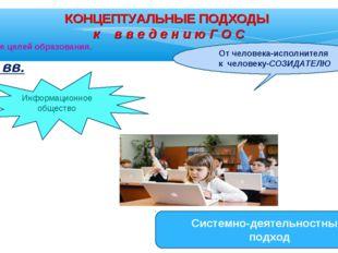 КОНЦЕПТУАЛЬНЫЕ ПОДХОДЫ к в в е д е н и ю Г О С Смещение целей образования. Ин