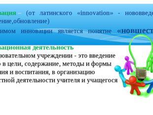 Инновация– (от латинского «innovation» - нововведение; изменение,обновление)