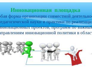 Инновационная площадка особая форма организации совместной деятельности педаг