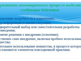 В развитии инновационного процесса выделяют следующие действия: 1)определение