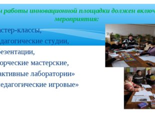 План работы инновационной площадки должен включать мероприятия: мастер-классы