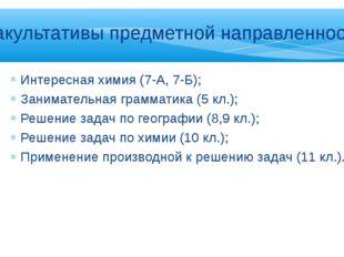 Факультативы предметной направленности Интересная химия (7-А, 7-Б); Занимател