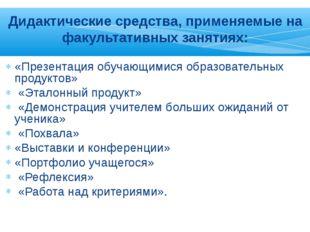 Дидактические средства, применяемые на факультативных занятиях: «Презентация