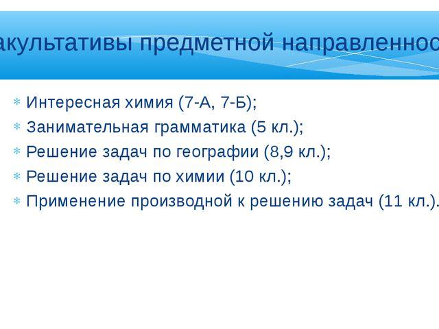 Факультативы предметной направленности Интересная химия (7-А, 7-Б); Занимател...