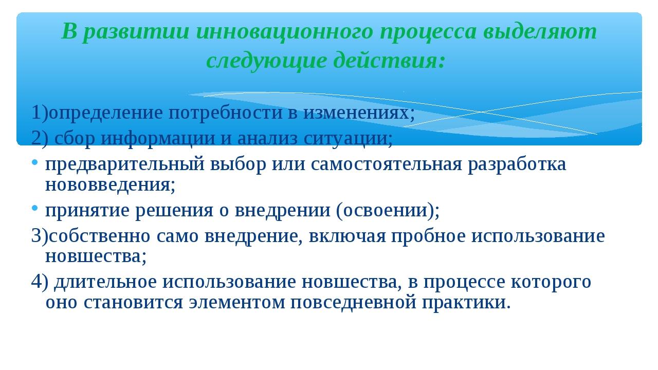 В развитии инновационного процесса выделяют следующие действия: 1)определение...